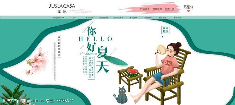 清涼夏季淘寶天貓京東廣告設計