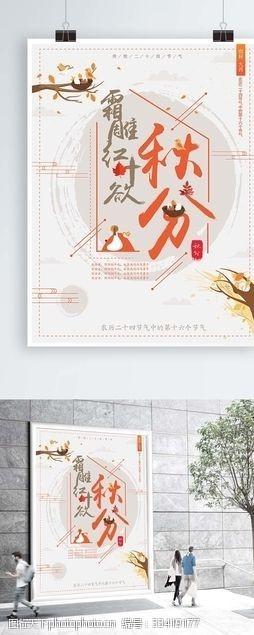 清新二十四节气之秋分海报