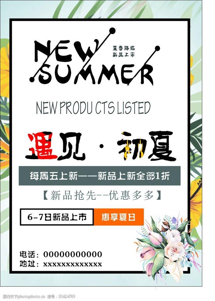 夏季新品上市海报宣传单