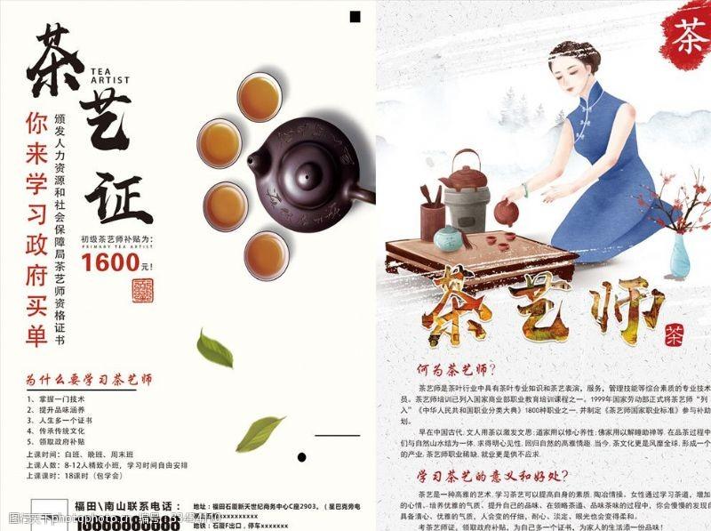 小清新文艺宣传单