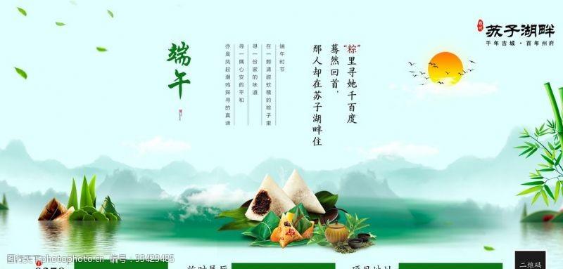中国二十四节气端午节海报
