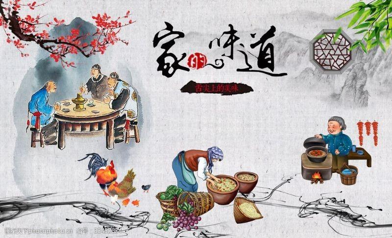 中国风?#19994;?#21619;道餐厅墙绘