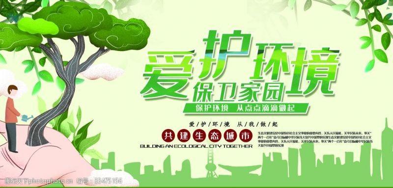 環境日標語愛護環境