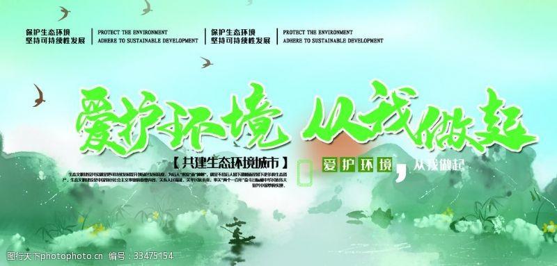 環境日標語保護環境