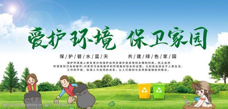 保護環境廣告