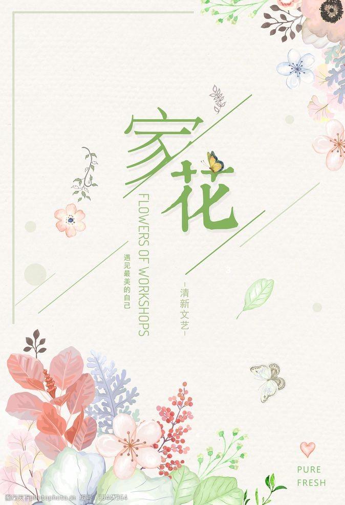 春季花海报