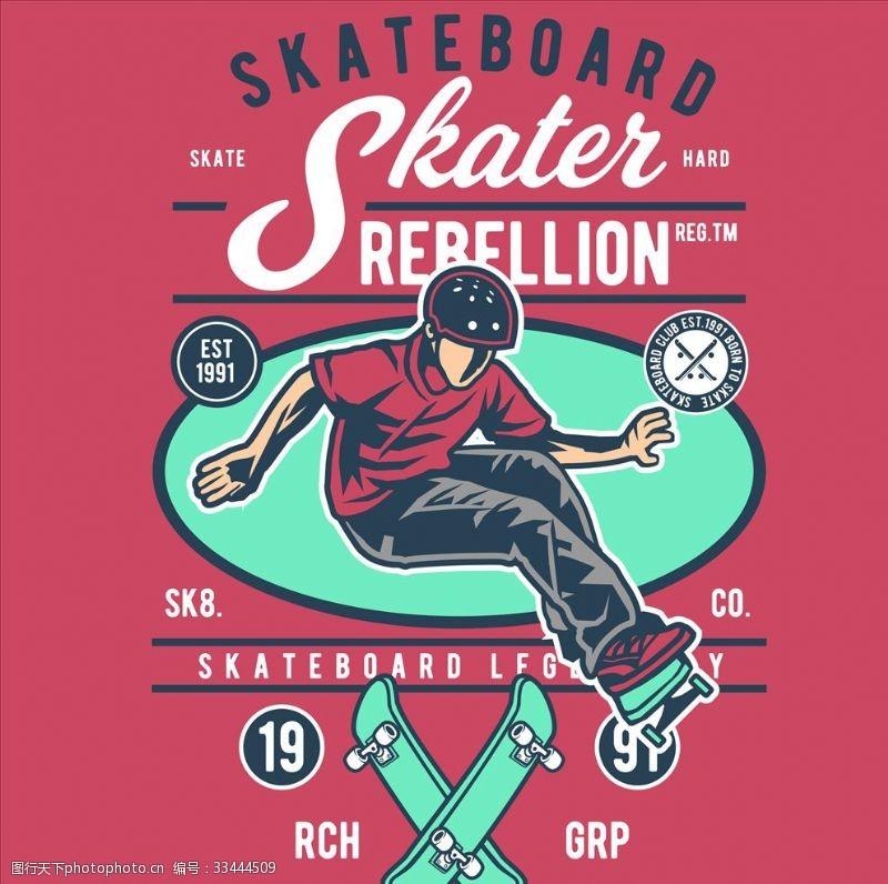 俱樂部滑板