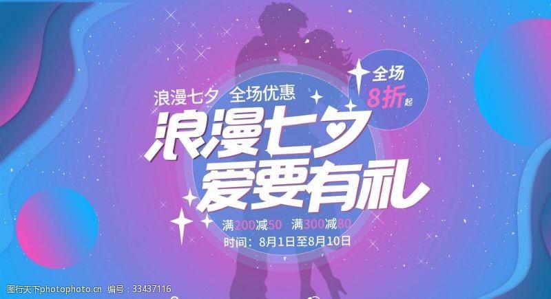 浪漫七夕愛要有禮