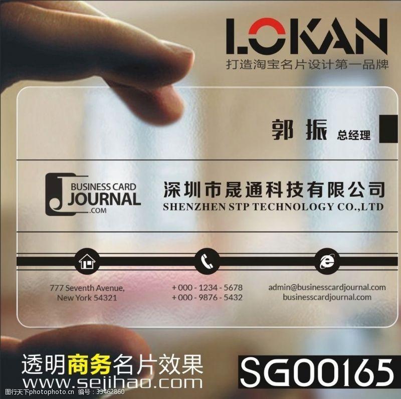 商務科技透明塑料PVC名片