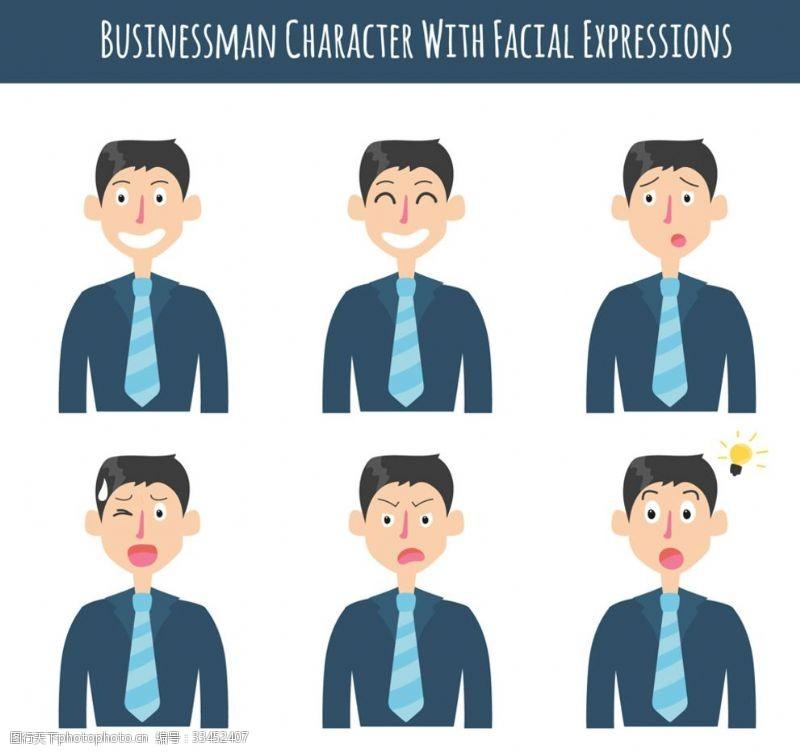 6款創意商務男子表情矢量素材
