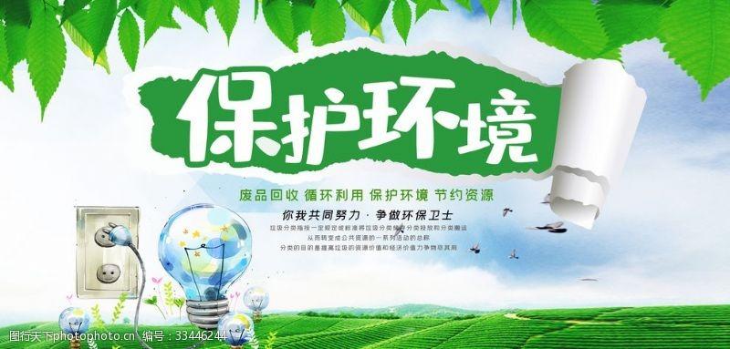 保護環境圖片