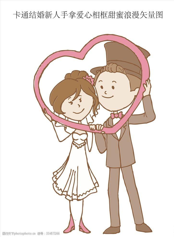 一般素材系列卡通结婚新人手拿爱心相框甜蜜