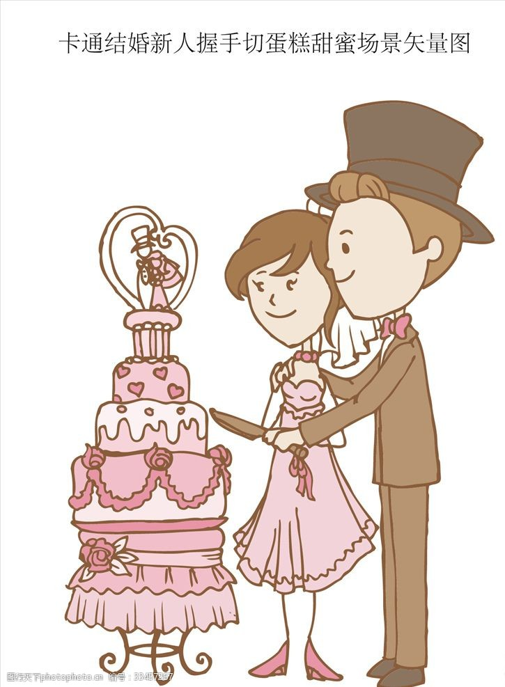 一般素材系列卡通结婚新人握手切蛋糕甜蜜场景