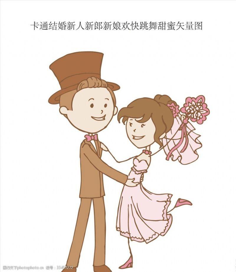 一般素材系列卡通结婚新人新郎新娘欢快跳舞