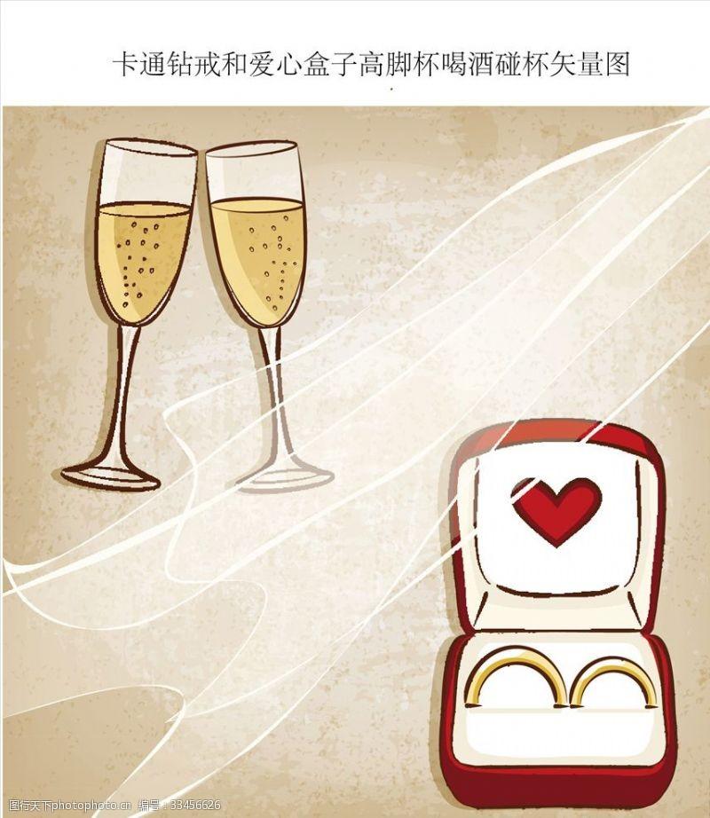 一般素材系列卡通钻戒和爱心盒子高脚杯喝酒