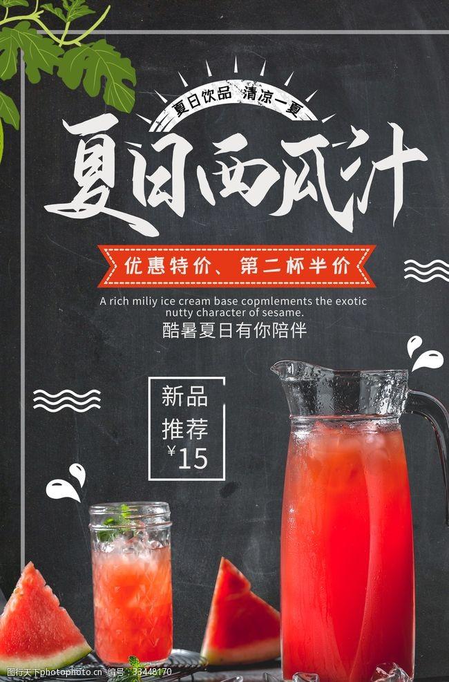 夏日西瓜汁