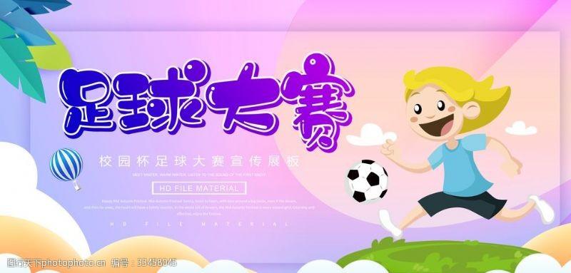 俱樂部足球大賽海報