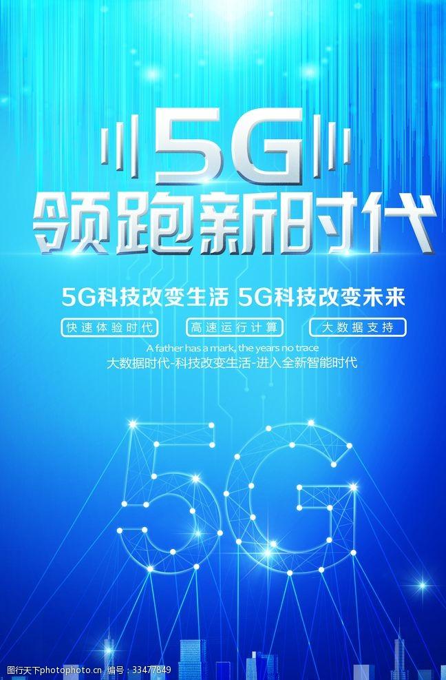 藍色背景5G極速網絡banner
