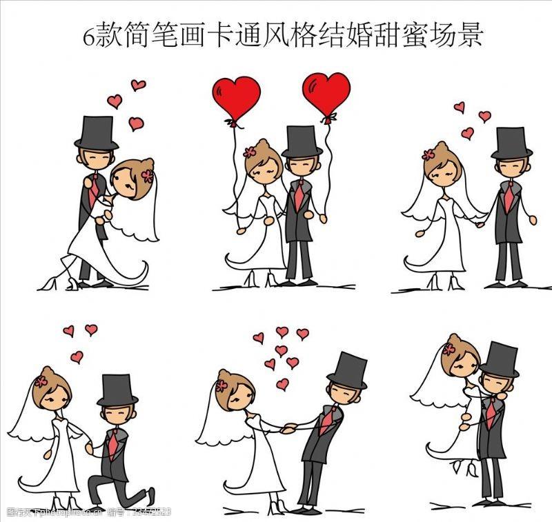一般素材系列6款简笔画卡通风格结婚甜蜜场景