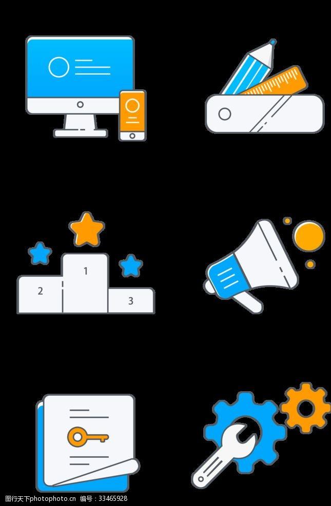 辦公工具商務圖標