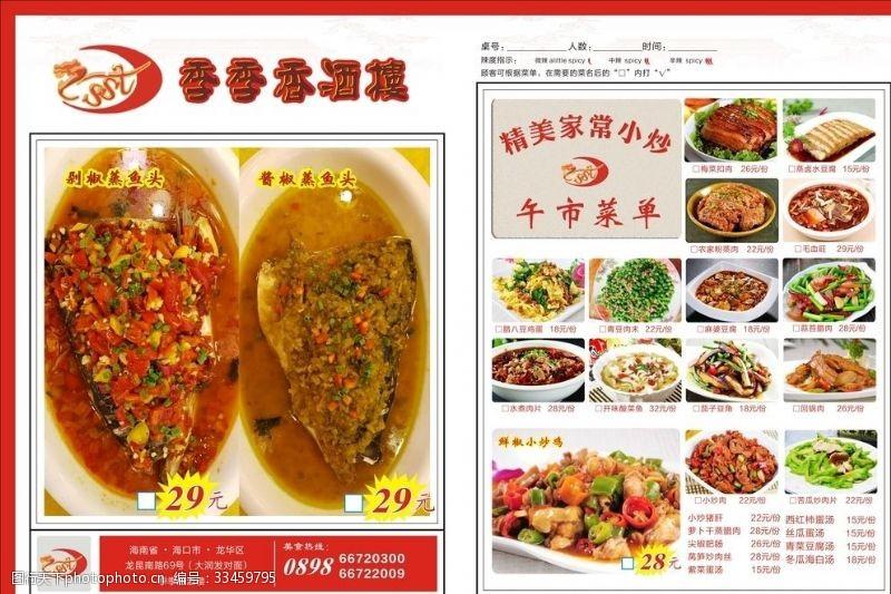 菜單-菜單宣傳頁-模板菜單