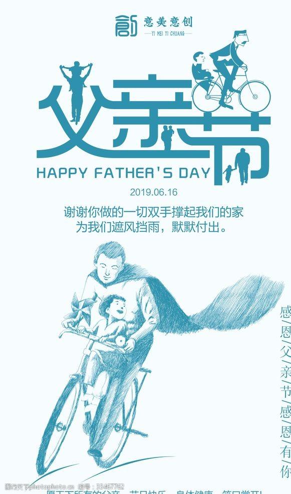 专题父亲节