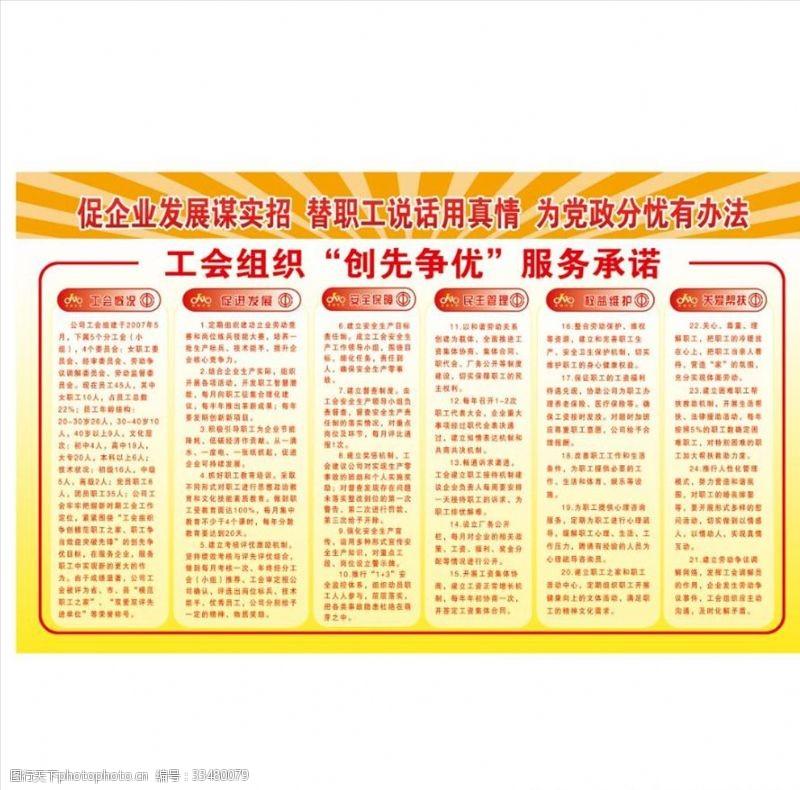 制度牌工會組織服務承諾