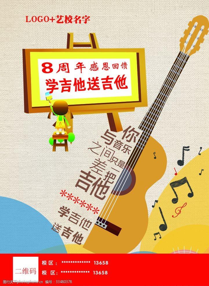 吉他校庆彩页