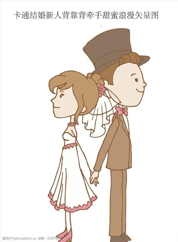 一般素材系列卡通结婚新人背靠背牵手甜蜜浪漫