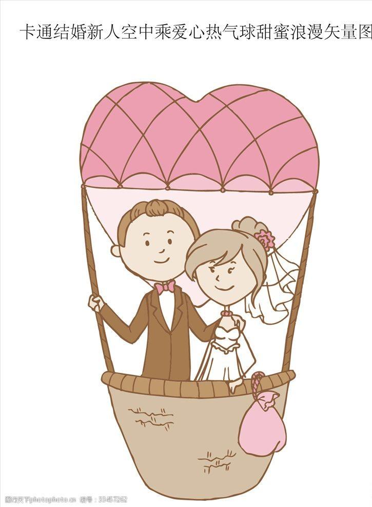 一般素材系列卡通结婚新人空中乘爱心热气球