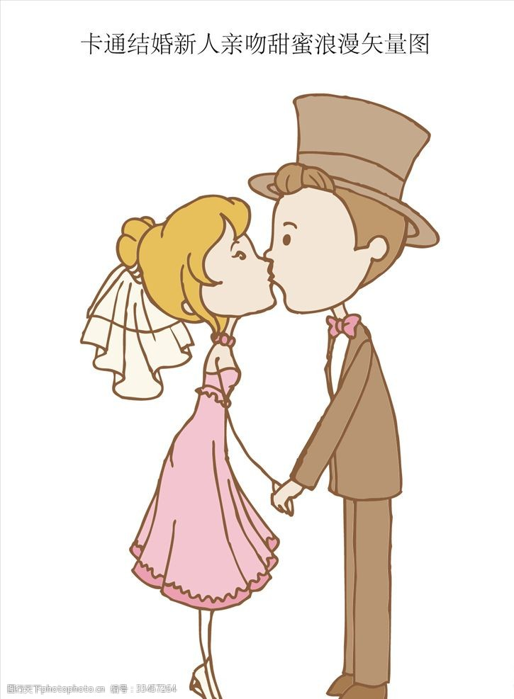 一般素材系列卡通结婚新人亲吻甜蜜浪漫矢量图