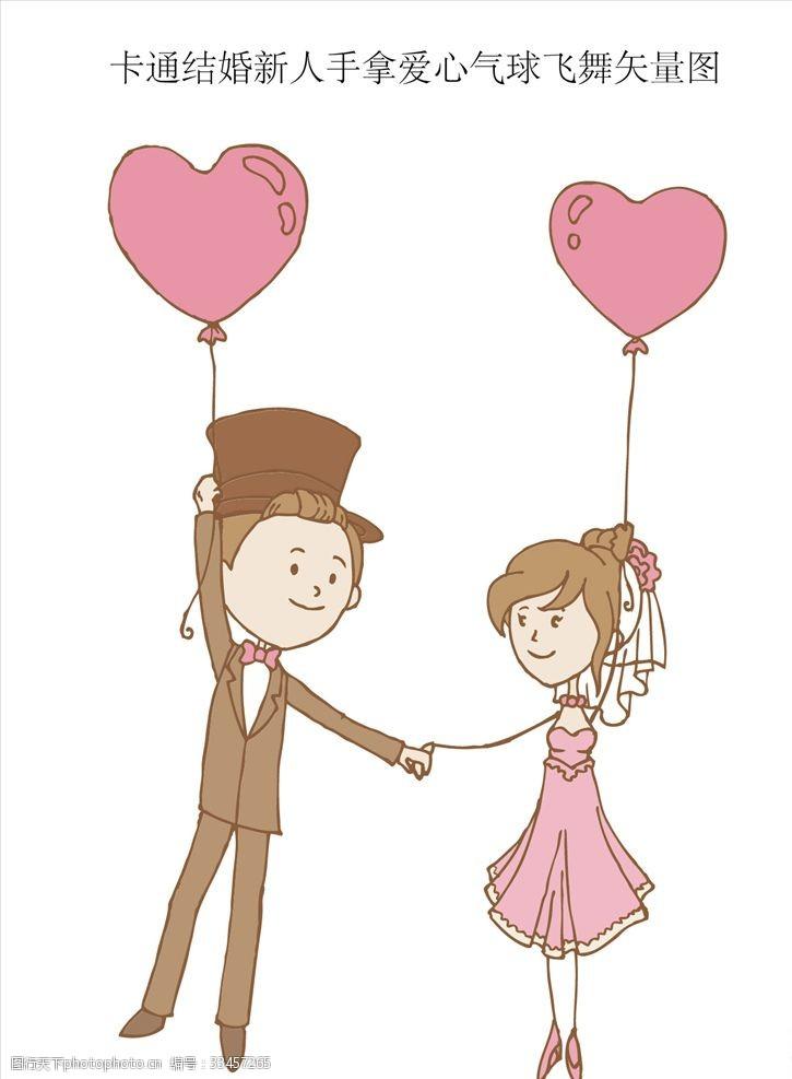 一般素材系列卡通结婚新人手拿爱心气球飞舞