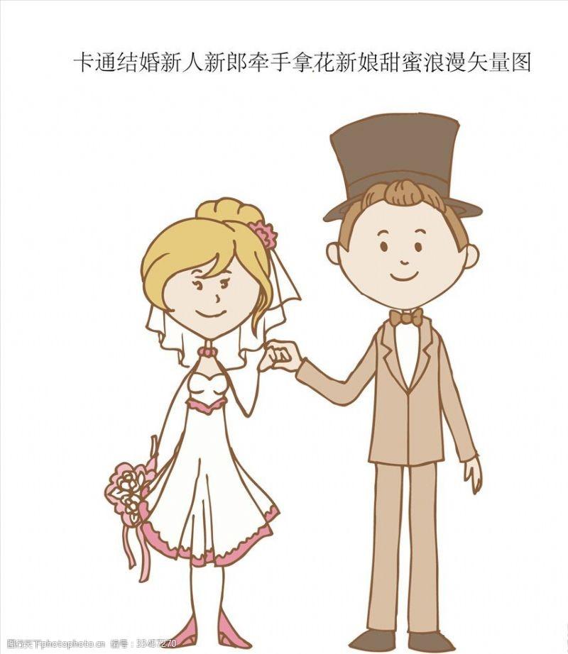 一般素材系列卡通结婚新人新郎牵手拿花新娘