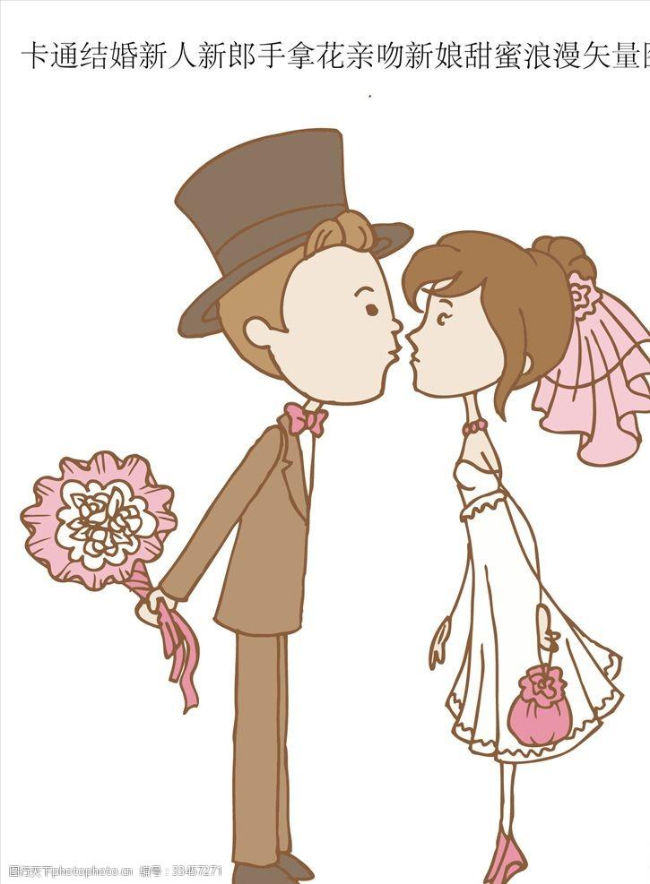 一般素材系列卡通结婚新人新郎手拿花亲吻新娘