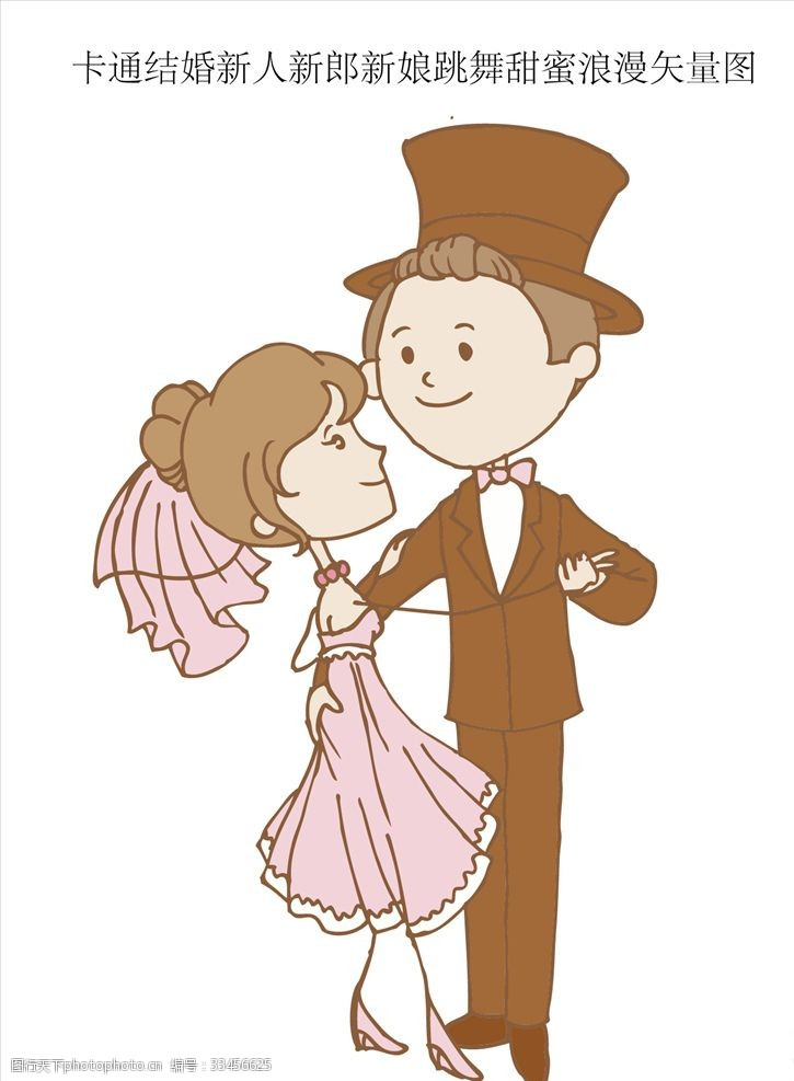 一般素材系列卡通结婚新人新郎新娘跳舞甜蜜