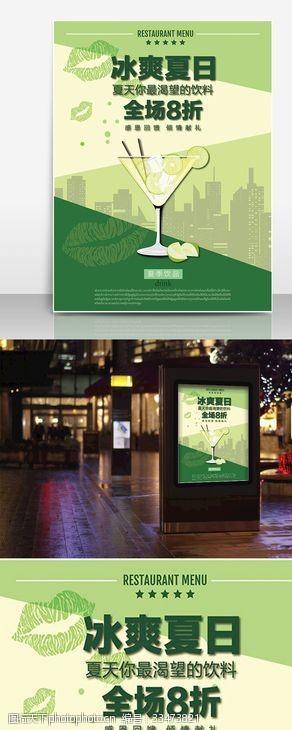 绿色清爽饮料促销海报