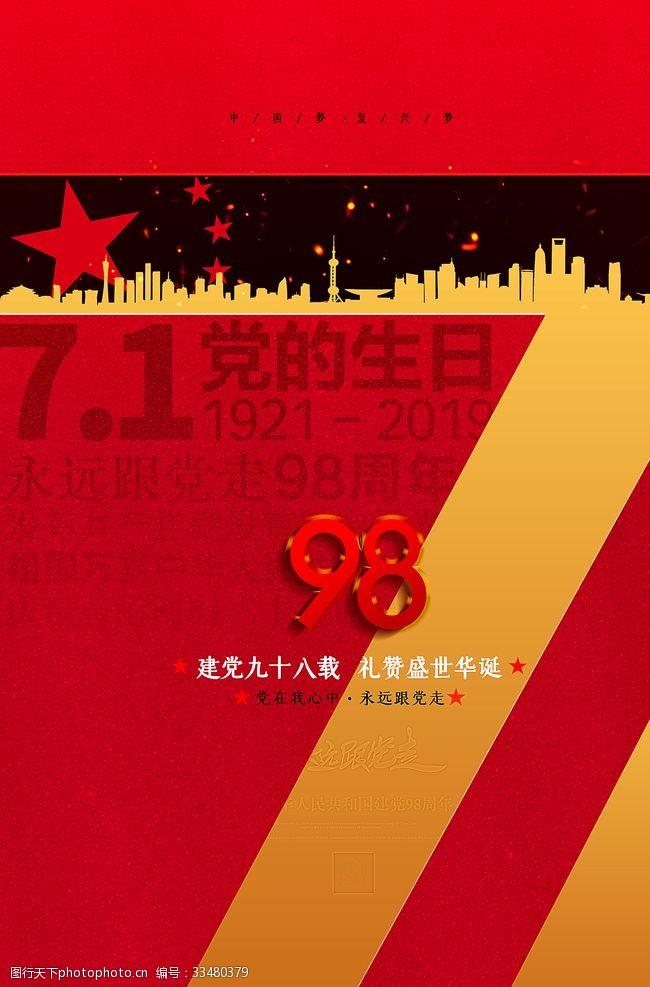 企業展板七一建黨節宣傳海報