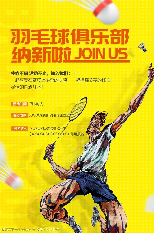 時尚羽毛球俱樂部招生海報