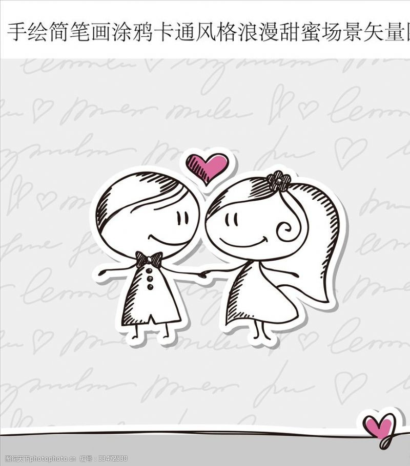 一般素材系列手绘简笔画涂鸦卡通风格浪漫甜蜜