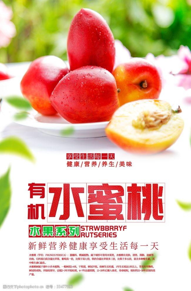 水蜜桃海报设计