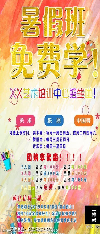 70dpi暑假招生宣传海报