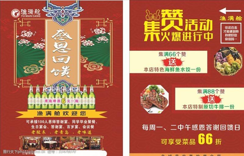 中式封面私房菜餐飲