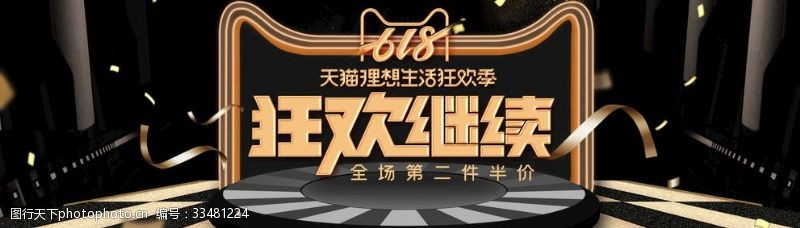 淘宝天猫618狂欢继续促销海报