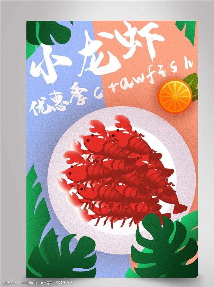 专题小龙虾插画海报