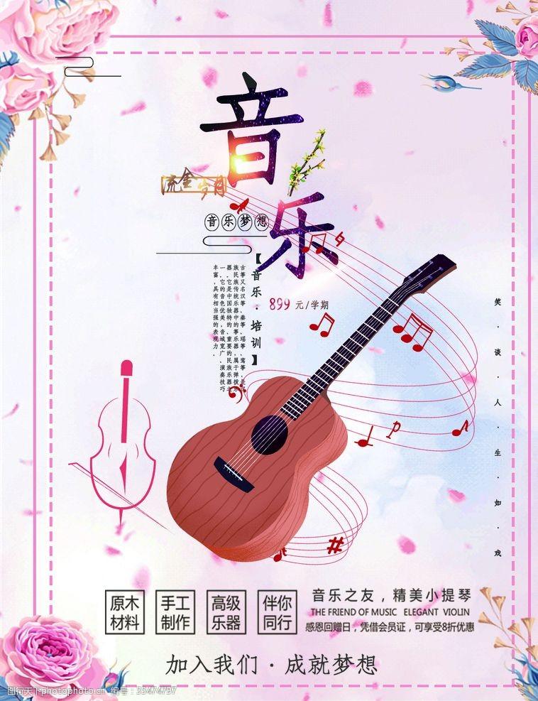 辅导班音乐培训