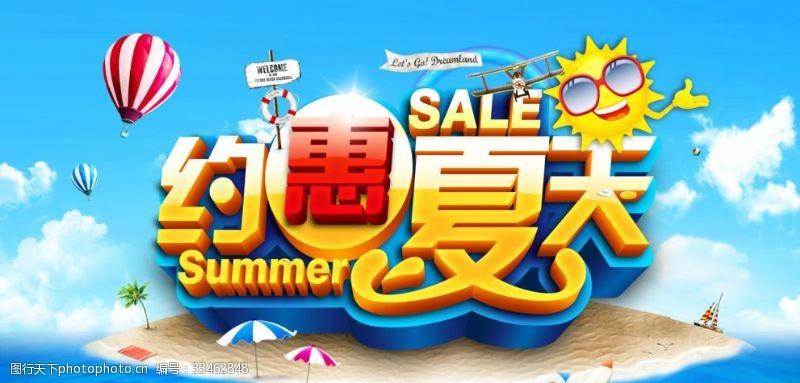 約惠夏天夏季促銷海報