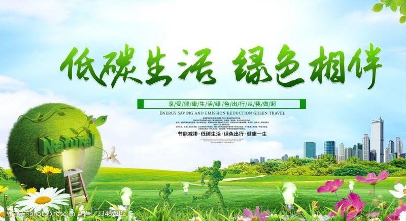 地球日宣傳畫低碳