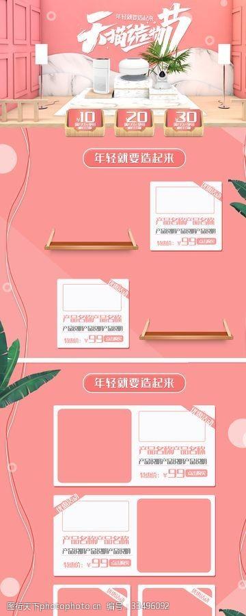 粉色清新文艺造物节数码家电首页