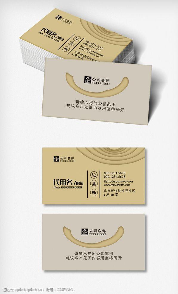 簡約大氣時尚商務名片設計