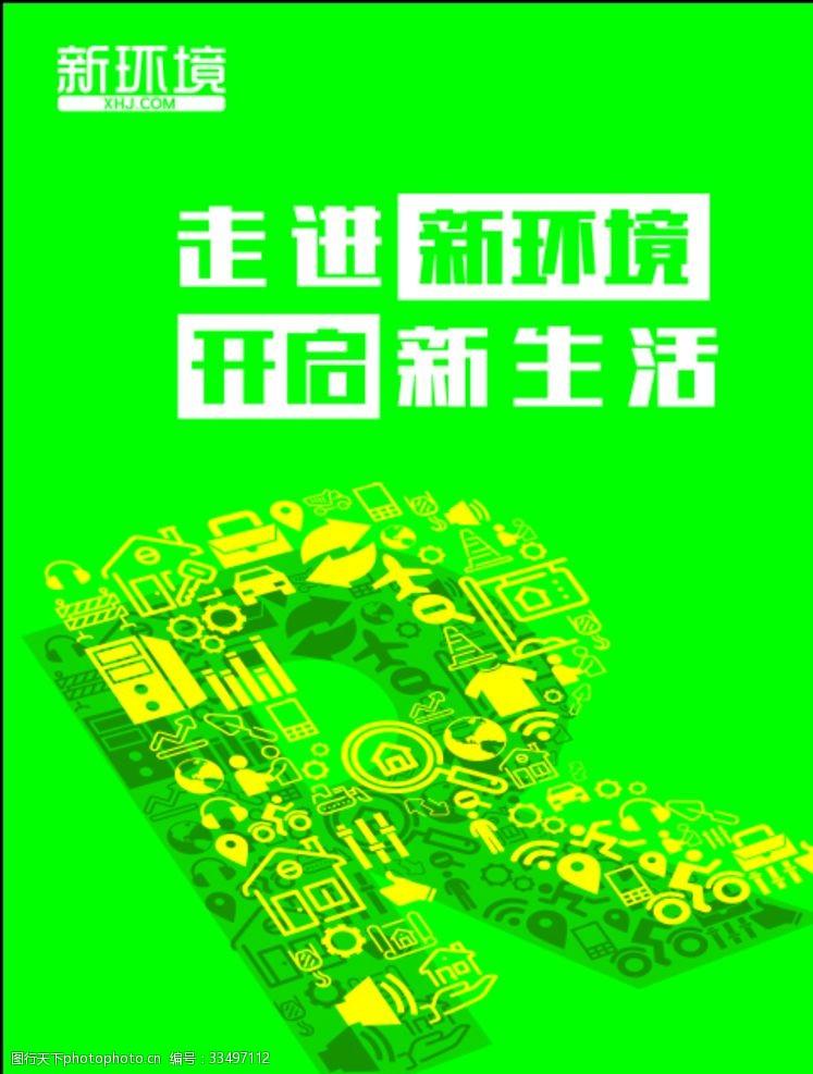 企业文化画册企业文化